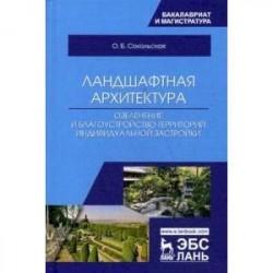 Ландшафтная архитектура: озеленение и благоустройство территорий индивидуальной застройкой. Учебное пособие