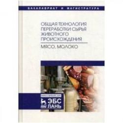 Общая технология переработки сырья животного происхождения (мясо, молоко). Учебное пособие