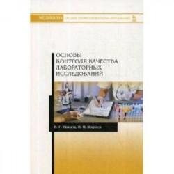 Основы контроля качества лабораторных исследований. Учебное пособие