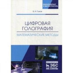 Цифровая голография. Математические методы. Учебное пособие
