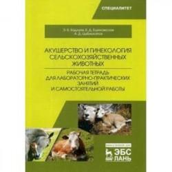 Акушерство и гинекология сельскохозяйственных животных. Рабочая тетрадь для лабораторно-практических занятий и