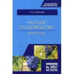 Частное плодоводство. Виноград. Учебное пособие