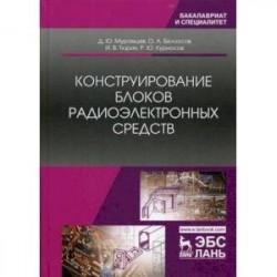 Конструирование блоков радиоэлектронных средств. Учебное пособие