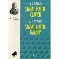 Stabat Mater. Клавир