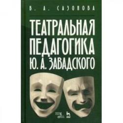 Театральная педагогика Ю.А. Завадского. Учебное пособие