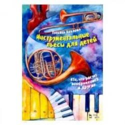Инструментальные пьесы для детей 'То, что рисует воображение' и другие. Ноты