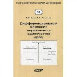 Дифференциальный опросник переживания одиночества (ДОПО)
