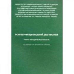 Основы функциональной диагностики. Учебно-методическое пособие