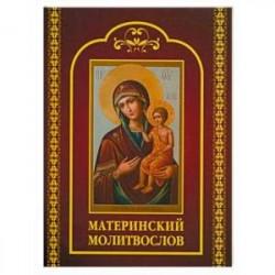 Молитвослов материнский