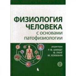 Физиология человека с основами патофизиологии. Учебное пособие. В 2-х томах. Том 2