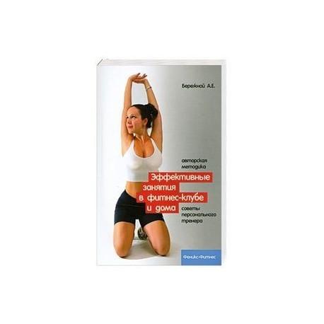 Эффективные занятия в фитнес-клубе и дома