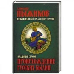 Происхождение русских былин