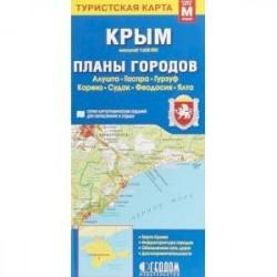 Крым. Планы городов. Туристская карта