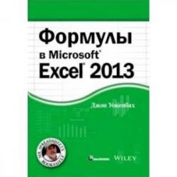 Формулы в Excel 2013