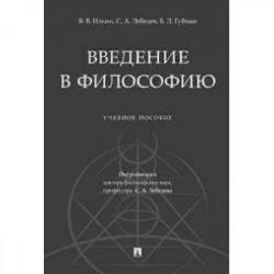 Введение в философию. Учебное пособие