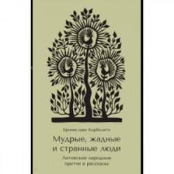 Мудрые, жадные и странные люди. Литовские народные притчи и рассказы