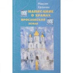 Написание о храмах Ярославской земли. Стихотворения