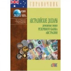 Австралийские доллары. Денежные знаки Резервного банка Австралии. Справочник