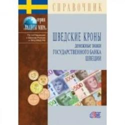 Шведские кроны. Денежные знаки Государственного банка Швеции. Справочник