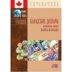 Канадские доллары. Денежные знаки Банка Канады. Справочник