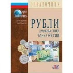 Рубли. Денежные знаки Банка России. 2019