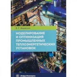 Моделирование и оптимизация промышленных теплоэнергетических установок. Учебник