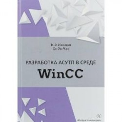 Разработка АСУТП в среде WinCC. Учебное пособие