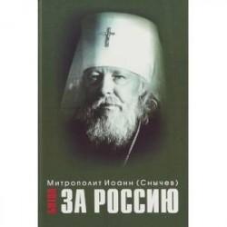 Битва за Россию. Иоанн (Снычев), митрополит