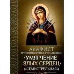 Акафист Пресвятой Богородице в честь иконы Ее 'Умягчение злых сердец' ('Семистрельная')