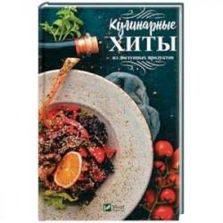 Кулинарные хиты из доступных продуктов