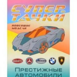 Раскраска 'Престижные автомобили'