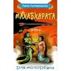 Махабхарата для молодежи