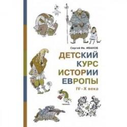Детский курс истории Европы IV-X века