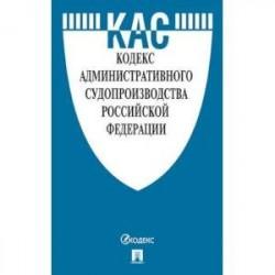 Кодекс административного судопроизводства РФ с таблицей изменений и с путеводителем по судебной праке