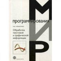 Обработка текстовой и графической информации