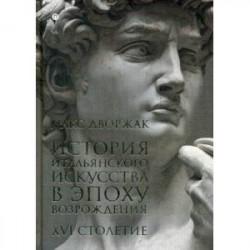 История итальянского искусства в эпоху Возрождения. Курс лекций. Том 2. XVI столетие