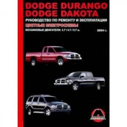 Dodge Durango / Dakota с 2004 г. Ремонт. Эксплуатация