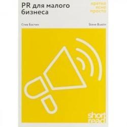 PR для малого бизнеса: кратко, ясно, просто. Как использовать медиа и СМИ, чтобы достучаться до ЦА