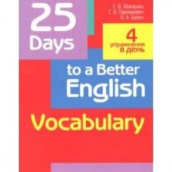 25 Days to a Better English. Vocabulary