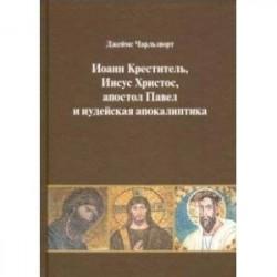 Иоанн Креститель, Иисус Христос, апостол Павел и иудейская апокалиптика