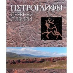 Петроглифы Древней Сибири