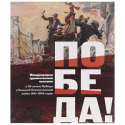 Международная художественная выставка к 70-летию Победы в Великой Отечественной войне 1941-1945 годов