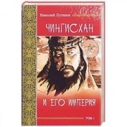 Чингисхан и его империя. Том 1