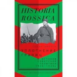 Уплотнение границ. К истокам советской политики. 1920-1940-е