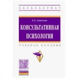 Консультативная психология. Учебное пособие