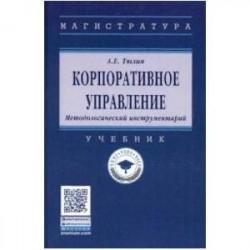 Корпоративное управление. Методологический инструментарий. Учебник