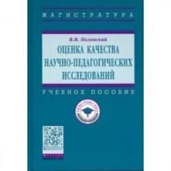 Оценка качества научно-педагогических исследований. Учебное пособие