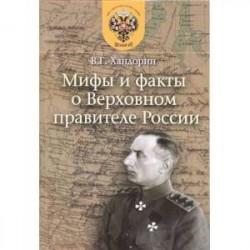 Мифы и факты о Верховном правителе России