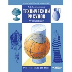 Технический рисунок. Курс лекций. Учебное пособие для вузов