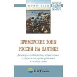 Приморские зоны России на Балтике: факторы, особенности, перспективы и стратегии трансграничной кластеризации.